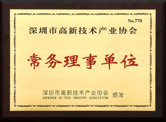 深圳(chou)高新技ji)醪ye)協會常(chang)務(wu)理(li)事單位