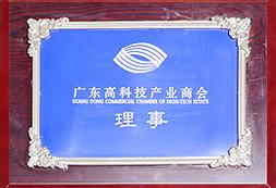 廣東高科技產業(ye)商會證書(shu)
