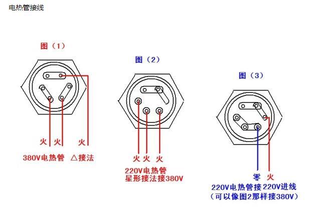 380V发热管接线图